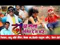 Dada manha lagin dya na kari  Ashok vanarase new song 2020khandesh