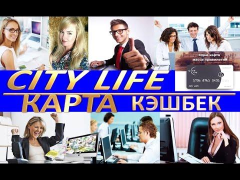 Обзор Кэшбэк сервиса City Life