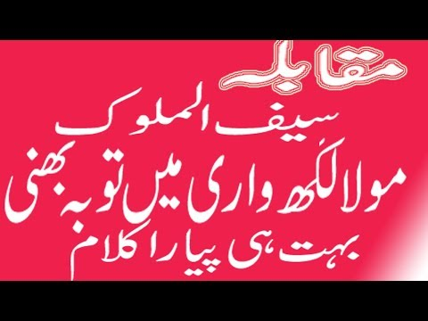 Heart Touching Kalam with golden words-Saif Ul Malook-Kalam Mian Muhammad Baksh