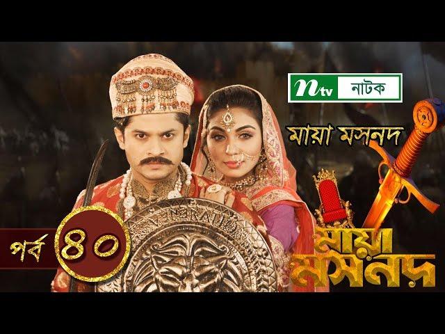 Maya Mosnad   মায়া মসনদ   EP 40   Sohel Rana   Soshi   Niloy