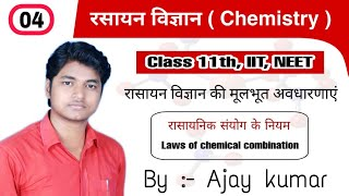 Ch 01    Some basic concepts of chemistry    Laws of chemical combination    Lec 04