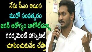 గవర్నమెంట్  హాస్పిటల్ చూపించుకునేల చేస్తా YS Jagan About Government Hospitals AP | Cinema Politics