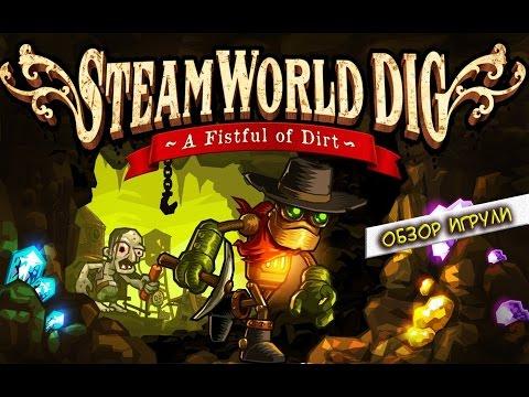 SteamWorld Dig - обзор игры