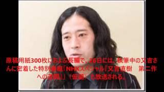 又吉直樹が、第2作となる恋愛小説を発表した。