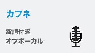 【カラオケ】カフネ - Brian the Sun【オフボーカル】