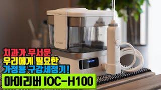 가정용 구강세정기! 아이리버 프레시픽 IOC-H100 …
