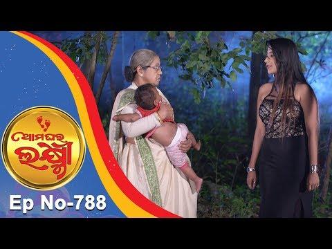 Ama Ghara Laxmi | Full Ep 788 | 14th Nov 2018 | Odia Serial – TarangTV thumbnail