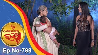 Ama Ghara Laxmi | Full Ep 788 | 14th Nov 2018 | Odia Serial - TarangTV