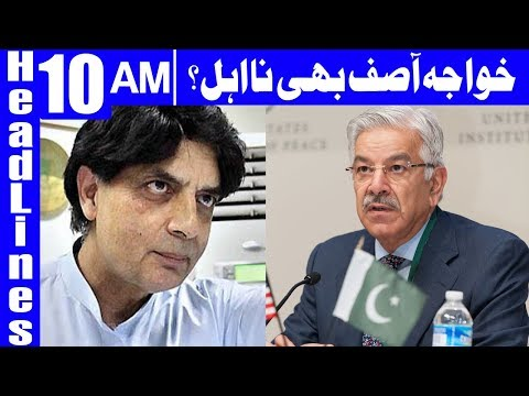IHC to announce verdict in Kh Asif disqualification case - Headlines 10AM - 26 April 2018|Dunya News