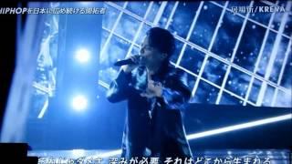 居場所/KREVA 17/2/1発売「嘘と煩悩」より.