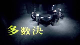 映画『JUDGE/ジャッジ』は、ビデックスJPでネット配信中! http://...