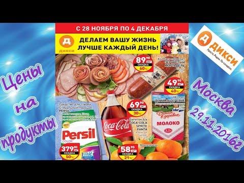Цены на продукты магазин Дикси Москва 29.11.2016г \\Обзор моих покупочек