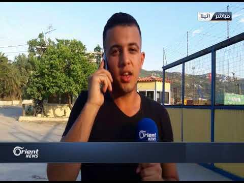 للحديث عن أوضاع اللاجئين السوريين في اليونان  - 22:20-2018 / 6 / 22