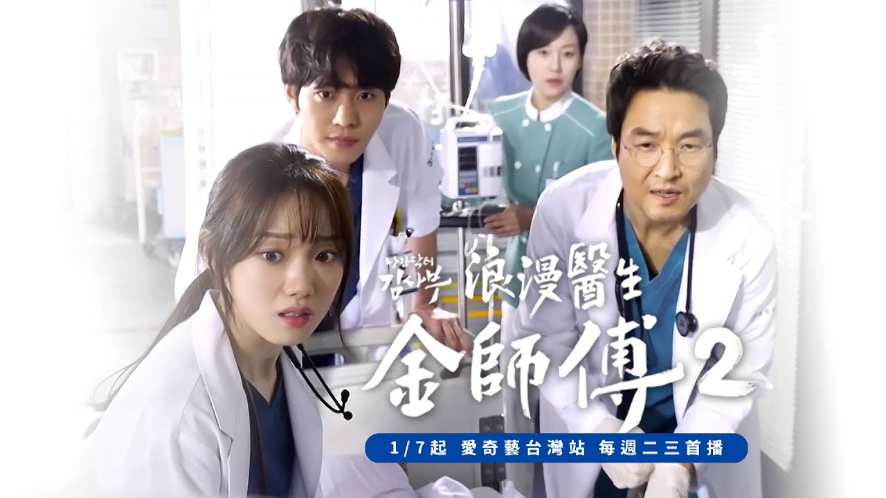《浪漫醫生金師傅2》預告:金師傅回來了|愛奇藝臺灣站 - YouTube