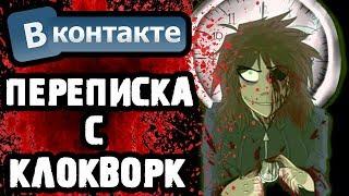 СТРАШИЛКИ НА НОЧЬ - ПЕРЕПИСКА С КЛОКВОРК (CLOCKWORK) ВКОНТАКТЕ - КРИПИПАСТА