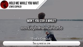 แปลเพลง Hold Me While You Wait - Lewis Capaldi Video