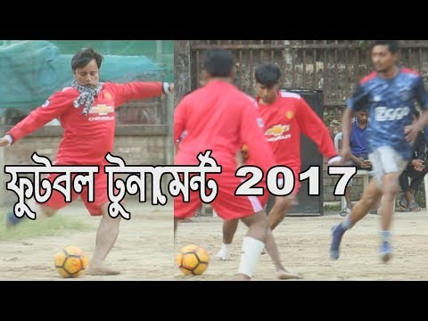Football Tournament | ফুটবল টুনামের্ন্ট | Bangla Football Tournament 2017 | Nil-Akash Multimedia