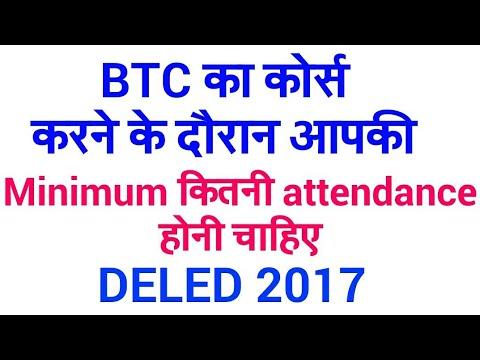 minimum attendence criteria in btc course.