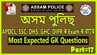 Assam Police GK Question_P-17/ SI, Constable, Jail Warder, SSC, APDCL, APSC, DC Office, Railway Exam
