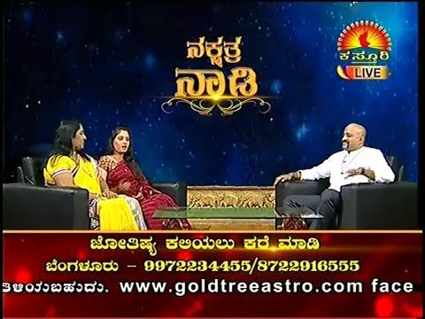 Nakshatra Nadi - ನಕ್ಷತ್ರ ನಾಡಿ on 20-Jan-2017 : Kasthuri TV