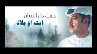 ميحد حمد - انت فتنه (حصرياً) | 2021