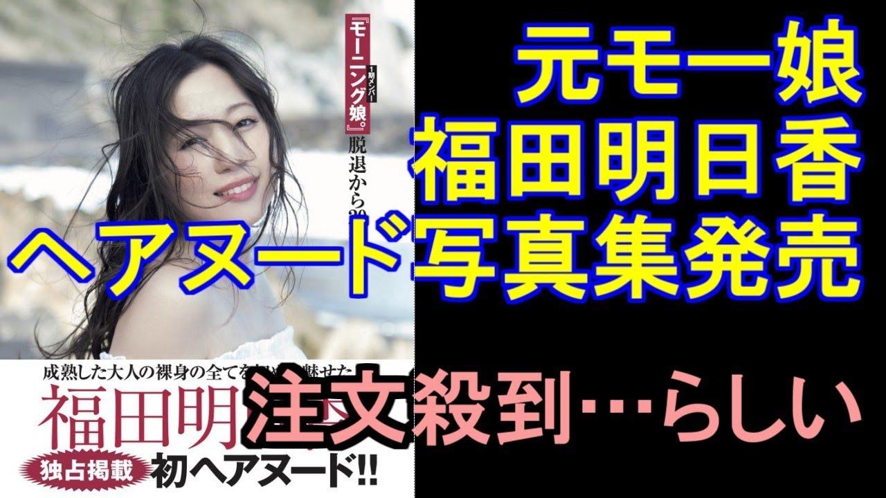 ヘアヌード 画像 福田明日香