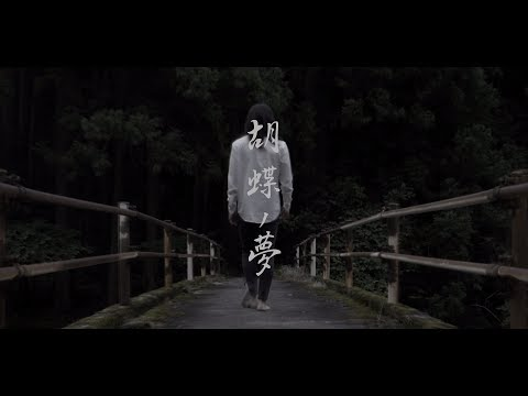 LONE-胡蝶ノ夢- (Official Music Video)