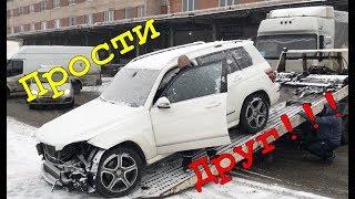Прости Mercedes!!! В последний путь, на Москву! Последняя серия