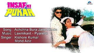 Insaaf Ki Pukar : Achchha Bura Jane Khuda Full Audio Song | Jeetendra, Bhanupriya |