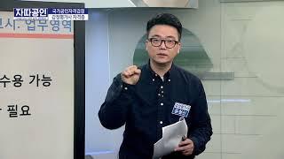 [자따공인 200117] 감정평가사 자격증 / 윤철신 감정평가사