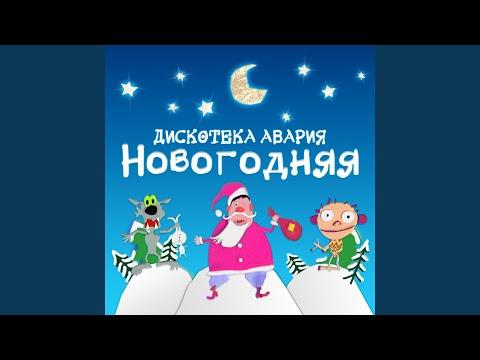 Новогодняя (Remastered 2012)