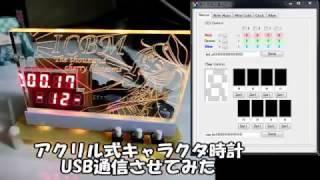 (コメ付き)【USB】アクリルな時計とPCソフト【通信】