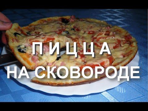Рецепт пиццы! Пицца на сковороде!