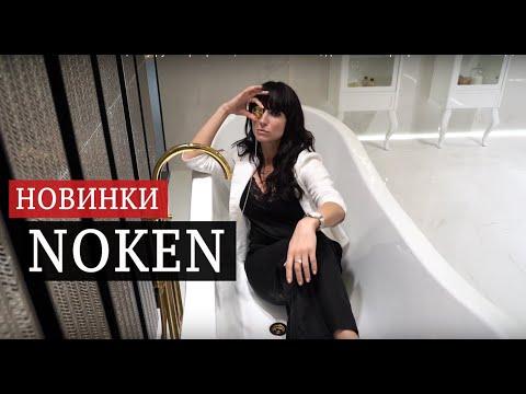 Noken НОВИНКИ 2019 | шоу-румы фабрики  | PORCELANOSA | дизайн интерьера