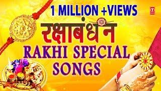 रक्षाबंधन Rakshabandhan Special Songs 2019 I Rakhi Geet I Rakhi Songs I राखी Rakhi Special Songs