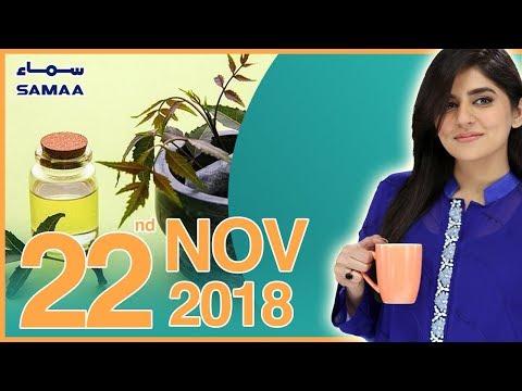 Neem Shifa Se Bharpur Dawakhana | Subh Saverey Samaa Kay Saath | Sanam Baloch | Nov 22,2018