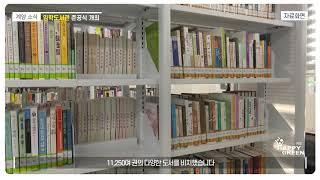 임학도서관 준공식 개최_[2020.11.1주] 영상 썸네일