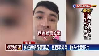 「蘆竹王陽明」收押  親友探視錄影還比YA-民視新聞
