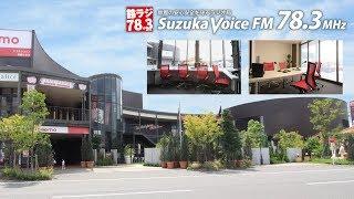 SuzukaVoiceFM「めっちゃすずか!」(正午~午後3時)LIVE配信中! ※放...
