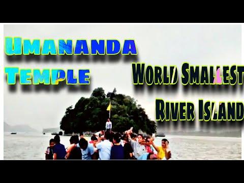 World smallest River Island || Trip to Umananda Island| Umananda Temple