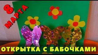 Объемная открытка на 8 марта своими руками в детском саду 3 - 4 года.