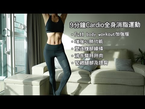 9分鐘Cardio全身消脂運動 (加強版) // 9mins full body workout