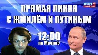 Обсуждаем итоги прямой линии с Владимиром Путиным (стрим Жмилевского)