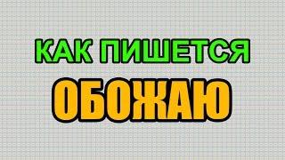Видео: Как правильно пишется слово ОБОЖАЮ по-русски
