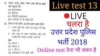 UP POLICE GK ONLINE TEST 13 [hindi]