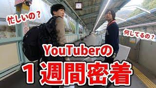 【真実】YouTuberを1週間密着した結果 thumbnail