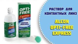 Обзор раствора для контактных линз OPTI-FREE EXPRESS