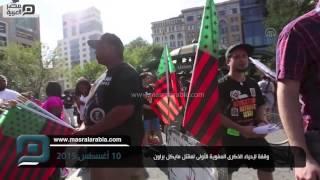 مصر العربية | وقفة لإحياء الذكرى السنوية الأولى لمقتل مايكل براون
