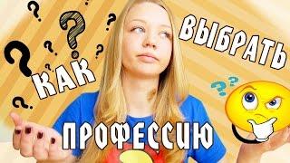 Как правильно выбрать профессию / ♥Романова♥
