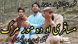 Musafare Aw Da Mor Marg    Zamir Khan Zamir    Abdul Hakim Tv